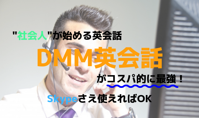 DMMでオンライン英会話