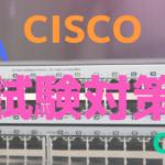 CISCOの試験(CCENT,CCNA)対策