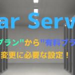 スターサーバーのプラン変更