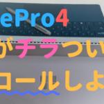 SurfacePro4ちらつき