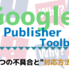 Googl Publisher Toolbar