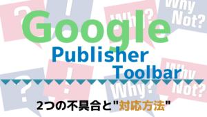 Googl Publisher Toolbar