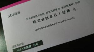 SBI証券から本人限定郵便が届きました