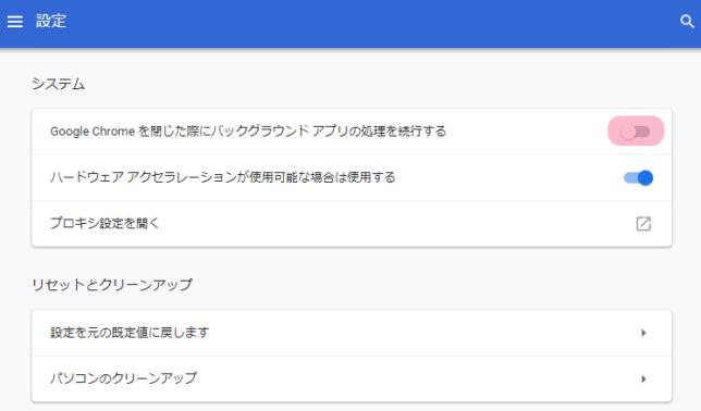 Chrome-バックグラウンドアプリの処理を続行する