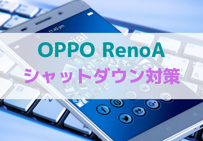 OPPO-RenoA不具合対応