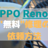 OPPO Reno Aを無料修理に出す方法
