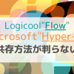 FlowとHyper-V