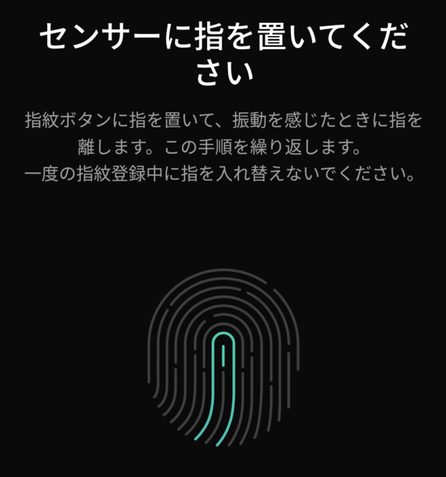 RenoA指紋登録センサーに指を置く