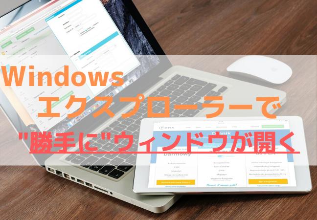 Windowsエクスプローラー設定