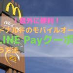 マクドナルドモバイルオーダーLINE Payクーポン