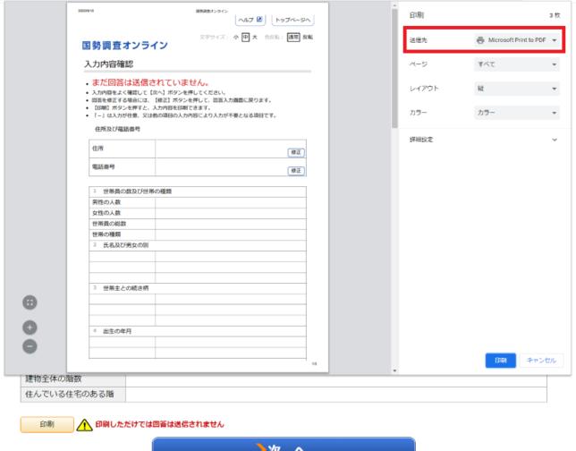 国勢調査PDF保存