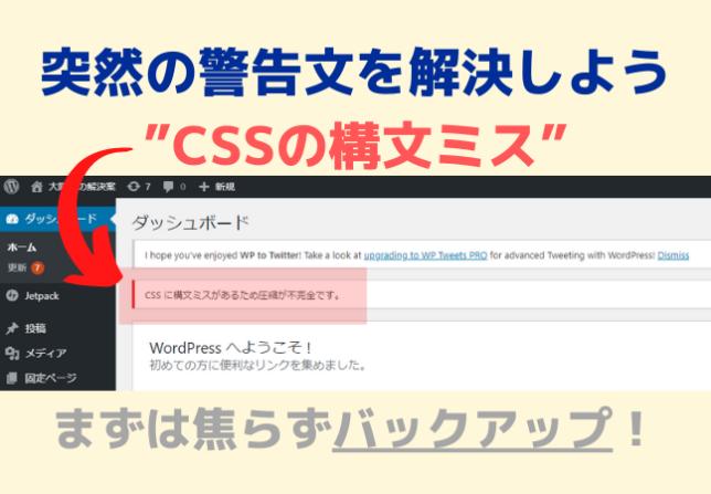 CSSに構文ミス