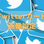 TwitterCardアイキャッチ